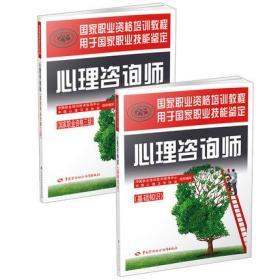 全2册】心理咨询师 国家职业资格三级 国家职业资格+心理咨询师 基础知识 国家职业资格培训教程