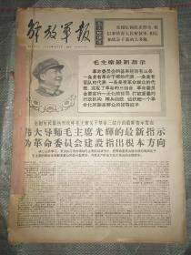 解放军报(合订本)(1968年3月份)【货号153】