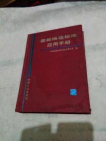 最新铸造标准应用手册