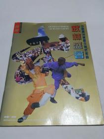 武林盛会 中国郑州国际少林武术节特辑
