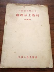 云南省初级中学--地理乡土教材【试用本】