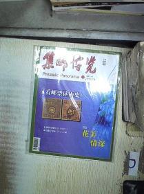 集邮博览   2011  4 (未开封)