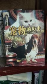 宠物的历史