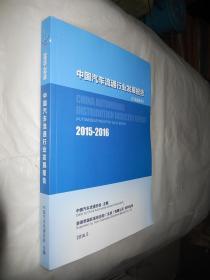 中国汽车流通行业发展报告2015-2016【行业蓝皮书】