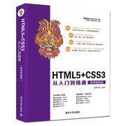 html5+css3从入门到精通 web前端开发 h5教程书籍 html css 升级版 清华大学出版社 网页设计与制作书籍  现货  9787302502531