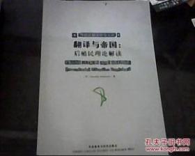 【正版】翻译与帝国:后殖民理论解读