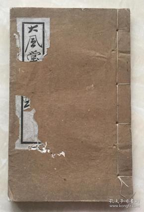 大风堂书画录  张大千早期书画文献
