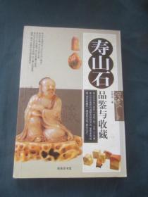 寿山石品鉴与收藏