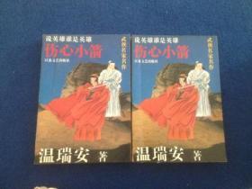 温瑞安 著 武侠小说 伤心小箭(上下)江苏文艺出版社