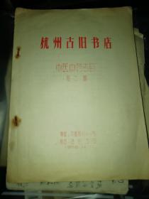 杭州古旧书店中医中药专目第二期