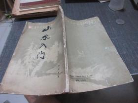 初级中学课本 世界历史 上册·   库2