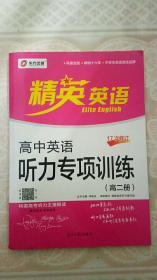 精英英语 高中英语 听力专项训练 高二册   17次修订     邓保沧著  光明日报出版社