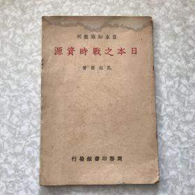 日本知识丛刊:日本之战时资源民国27年版