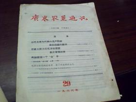 广东农垦通讯、1966年第29期