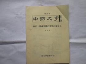 中国文字 第28期 抽印本