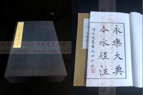 《1931 永乐大典本水经注》 续古逸丛书之四十三 1935年上海涵芬楼据初版初印 料半纸一函八册全