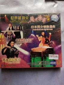 世界最顶尖魔术荟萃   日本美女惊险逃生  VCD