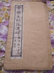 常涤生临张迁碑 民国九年五月初版 品鉴图