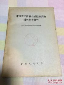 【复印本】中国资产阶级右派经济言论批判参考资料