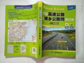 中国高速公路及城乡公路网地图集(详查版)