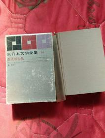 日文原版书 新日本文学全集〈第14巻〉源氏鸡太集; 昭和37年5再版;(实物拍照;书品佳;外盒旧