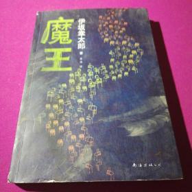 魔王:新经典文库·伊坂幸太郎作品01