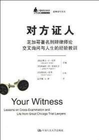 对方证人-芝加哥著名刑辩律师论交叉询问与人生的经验教训