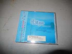 琉璃湖畔 班得瑞第8张新世纪专辑 空灵飘渺的音乐世界