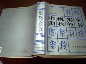 中国税收实务全书