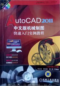 AutoCAD2011中文版·机械制图快速入门实例教程
