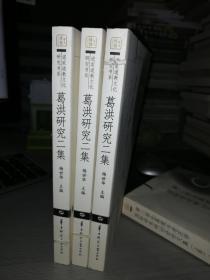 葛洪研究二集