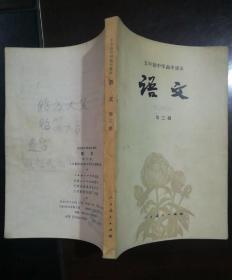 五年制中学高中课本 语文 第三册