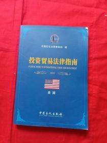 投资贸易法侓指南2012 美国