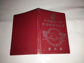 1950年中国铁路工会互助储蓄委员会会员证