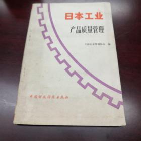 《日本工业产品质量管理》