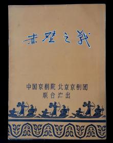 京剧赤壁之战节目单(中国京剧院北京京剧团联合演出)