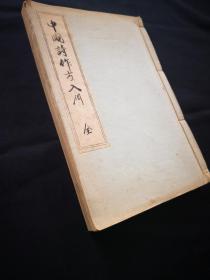 《中国诗作方入门》 日本线装本,1956年,私刻,象是蜡笔刻然后油印的,看看是否珍贵版本,求解