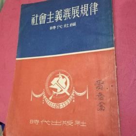 社会主义发展规律(1953年时代社编,繁体竖版。当时定价3100元)