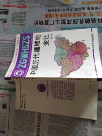 中国历代疆域的变迁(中国文化史知识丛书)