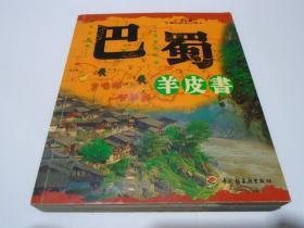 巴蜀羊皮书