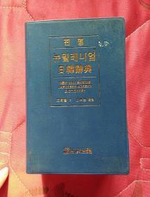 日韩辞典(实物拍照