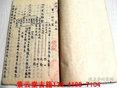 清;教育題綱;筆記(地理;歷史)原稿 #4609