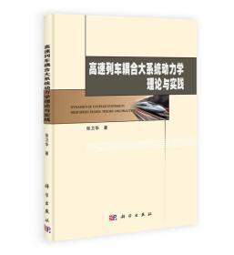 高速列车耦合大系统动力学理论与实践