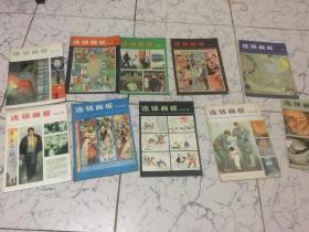 连环画报 1980(全年1--12期全)缺1、5、(共10合售)