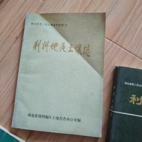 荆州地区土壤志            ------ 【包邮-挂】