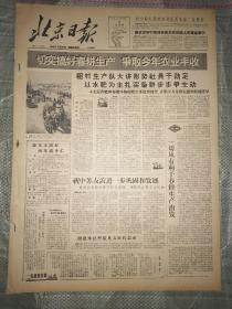 北京日报(合订本)(1961年3月份)【货号155】