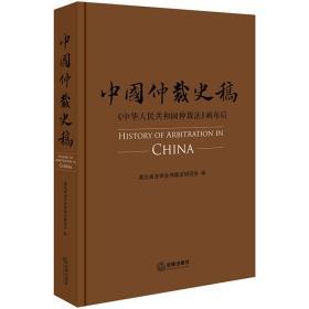 中国仲裁史稿