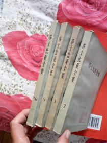莎士比亚全集3 人民文学出版社