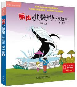 丽声北极星分级绘本 第1级 下(6册)