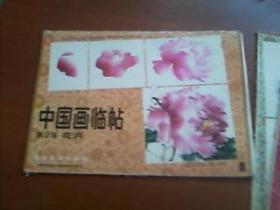 中国画临帖:鸟鱼、 花卉、飞禽走兽共3本 每本24张活页